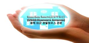 평택 미군 렌탈하우스 전문 강남공인중개사(Gamgnam Realty)